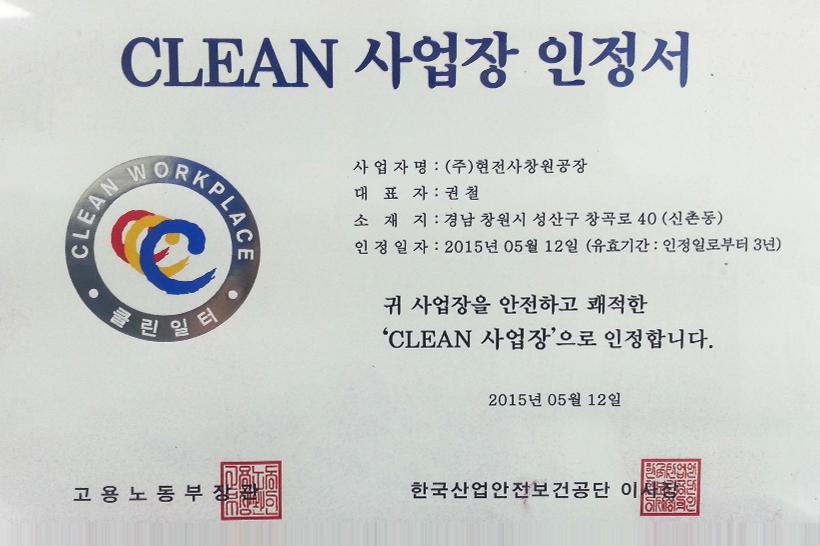 CLEAN 사업장 인정서